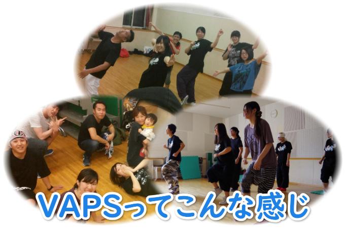 VAPSでダンスしよう!