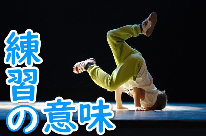ダンス練習の意味