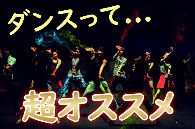 ダンスは趣味にオススメ