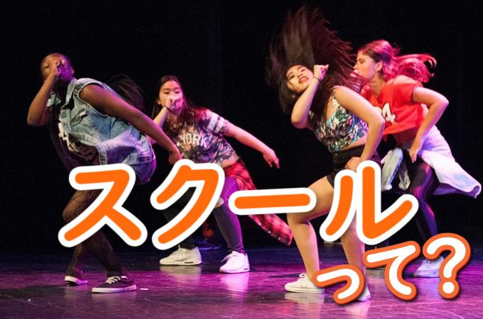 ダンススクールの特徴