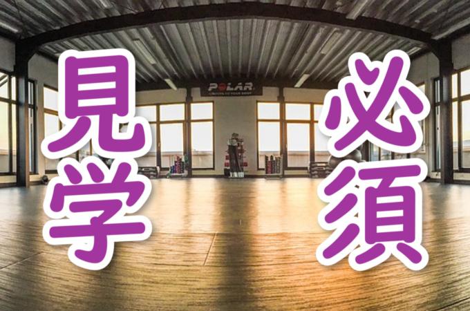 ダンススクール見学必須