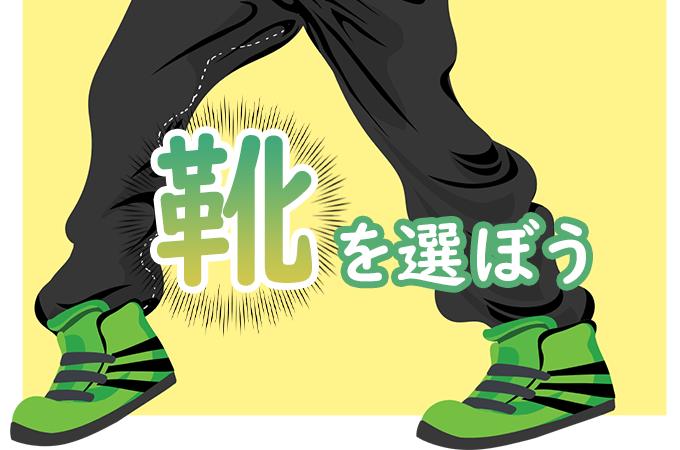 ダンスの靴選び